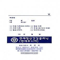 약봉투 /8절(185mm*255mm)/종이재질80g모조