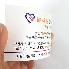 스타드림수정명함