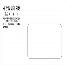 단색창편지봉투/모조지/220mm*105mm