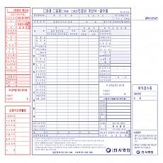병원용진료비계산서/단면인쇄